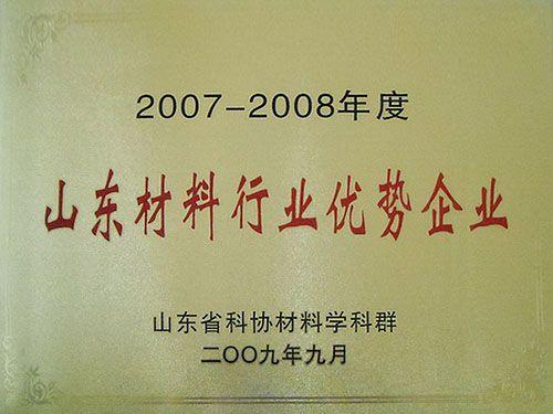 山东材料行业优势企业